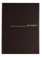 """08-5411-1 Папка """"До пiдпису""""(А4,черн.,винил)"""