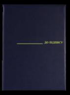 """08-5411-2 Папка """"До пiдпису""""(А4,т.-син.,винил)"""