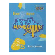 """/Дневник школьный """"Я люблю Україну"""" А5, 40 л, мягкая обл., скоба, УФ-лак, SMART Line"""