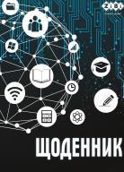 @/Дневник школьный NETWORK, А5, 40л, мягк. обл., скоба, УФ-лак, SMART Line