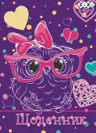 @/Дневник школьный OWL, А5, 40л, мягк. обл., скоба, УФ-лак, SMART Line