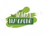 Ідеаль Немолоко