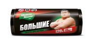/Пакеты для мусора 120л/15 шт, крепкие, МЖ