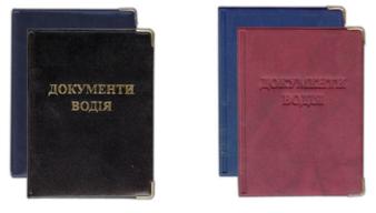 """01-0182-9 Обложка """"Докум.водiя"""" (винил)"""