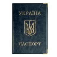 01-0993-9 Обложка д/паспорта (винил)
