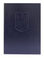 08-5412-2 Папка с гербом Украины (А4,т.син.,винил)