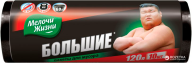 /Пакеты для мусора 120л/10шт, МЖ