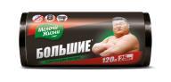 /Пакеты для мусора 120л/25 шт, крепкие, МЖ