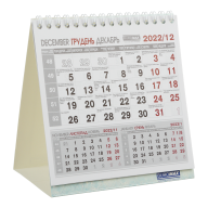 /Календарь настольный 2020 г., 140х155 мм