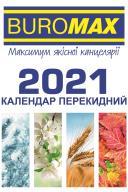 /Календарь настольный перекидной 2022 г., 88х133 мм