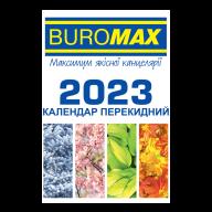 /Календарь настольный перекидной 2020 г., 88х133 мм