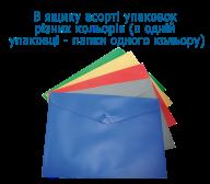 $Папка-конверт, на кнопке, А5, ассорти, матовый полупрозр.пластик