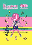 /Дневник для музыкальной школы, А5, 48 л., мягк. обл., для девочек, SMART Line