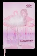 Школьный дневник FLAMINGO, В5, 48 л., тверд. обл., иск.кожа / поролон, св. розовый