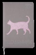 Школьный дневник CAT LOVER, В5, 48 л., тверд. обл., иск.кожа / поролон, серый