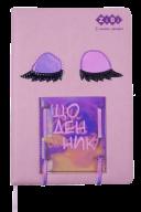 Школьный дневник EYES, В5, 48 л., тверд. обл., иск.кожа / поролон, сиреневый