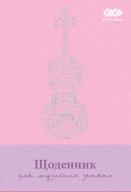 /Дневник для музыкальной школы, B5, 48 л., тверд. обл., для девочек, KIDS Line