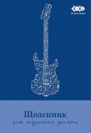 /Дневник для музыкальной школы, B5, 48 л., тверд. обл., для мальчиков, KIDS Line
