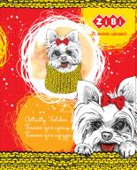 /Папка для труда LOVELY DOG, картонная, на резинке А4+ (315*215*30 мм), KIDS Line