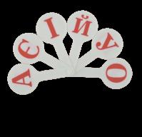 /Набор букв (веер), украинский алфавит, KIDS Line