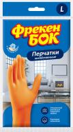 /Перчатки хозяйственные, латексные, размер L, ФРЕКЕН БОК без НДС