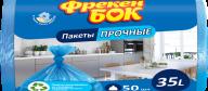 /Пакеты для мусора, п/е, 35л/50шт, синие, HD, 50х60, ФРЕКЕН БОК