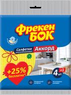 /Салфетки для уборки, целлюлозные, мелкопористые 4+1 шт Аккорд (35шт/ящ) ФРЕКЕН БОК