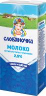 """/Ультрапастеризованное молоко """"Славяночка"""" 2,5% 1кг"""