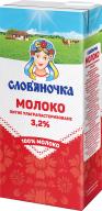 """/Ультрапастеризованное молоко """"Славяночка"""" 3,2% 1кг"""