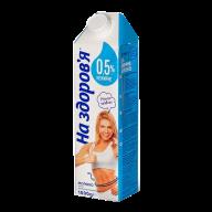 /Молоко 0,5% 1000г, ультрапастер., НА ЗДОРОВЬЕ