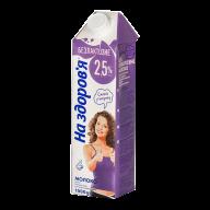 /Молоко 2,5% 1000г, безлакт, ультрапастер., НА ЗДОРОВЬЕ