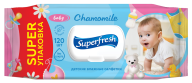 """/Салфетки влажные """"Superfresh"""" Baby chamomile з клапаном, 120 шт  (K)"""